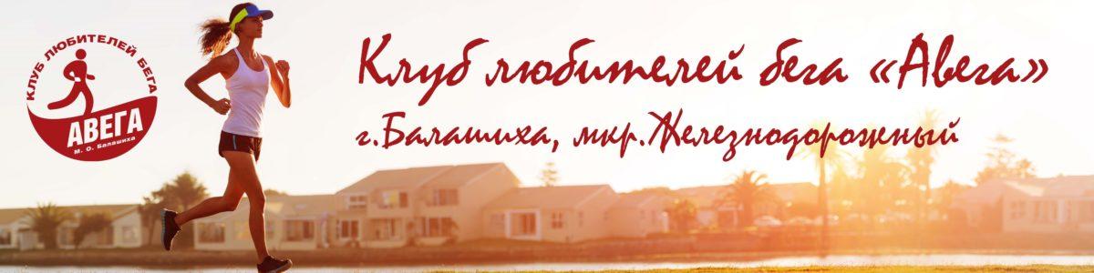 """Клуб любителей бега """"Авега"""""""