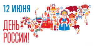 День России пробег Авега