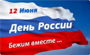 12 июня День России пробег КЛБ Авега